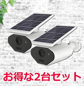 防犯カメラ ソーラー 屋外 2台セット ワイヤレス 家庭用 220万画素対応 太陽電池式 屋外 ネットワーク トレイルカメラ WiFi AV-IPCAM-SL02 2個セット