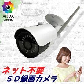 防犯カメラ sdカード録画 屋外 家庭用 防水 バレット 248万画素 高画質 ワイヤレス AV-WF1080P36TF WFシリーズ