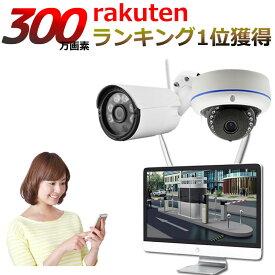 ワイヤレス 防犯カメラ 屋外 300万画素 15インチモニター付き カメラ 2台 セット ドーム バレット レコーダーセット  HDD1TB av-k1502ew-1tb あす楽