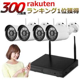 防犯カメラ ワイヤレス 屋外 4台セット 300万画素 バレット レコーダーセット HDD1TB av-k1004ew あす楽対応 パンチルト