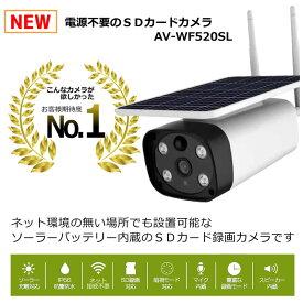 防犯カメラ ソーラー SDカード録画 ネット不要 家庭用 監視カメラ 太陽電池式 屋外 248万画素 ワイヤレスカメラ WiFi AV-WF520SL