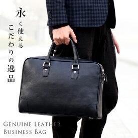【本革バッグならanday】再々々入荷の本革ビジネスバッグ2way レザー 革 軽い ビジネス メンズ バッグ ショルダー メンズバッグ軽量 ブリーフケース コスパ 革製品 フルグレイン カバン 鞄 バッグ