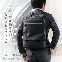 【再々々入荷】本革 ビジネスリュック メンズ 軽量 a4 レザー ビジネスバッグ 鞄バッ...