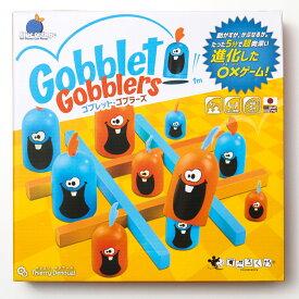 ゴブレットゴブラーズ(Gobblet Gobblers)【すごろくや】