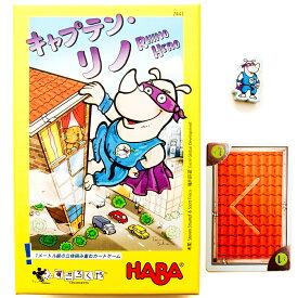 キャプテンリノ(RHINO HERO)【HABA/ハバ】