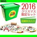 【BRIO/ブリオ】限定BOX入り汽車レールセット【送料無料】