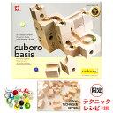 【 即納可 】cuboro basis(ベーシス)【「限定テクニックレシピ」と「ビー玉20個」付属!】