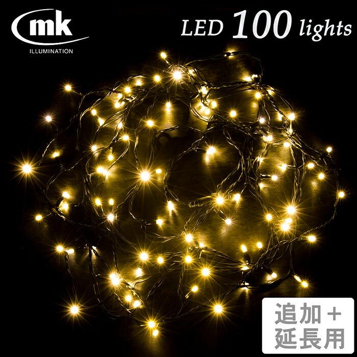 イルミネーションLEDライト 100球(電球色)追加用【NEW】【クリスマスツリー・防水屋外可】【MK illumination】