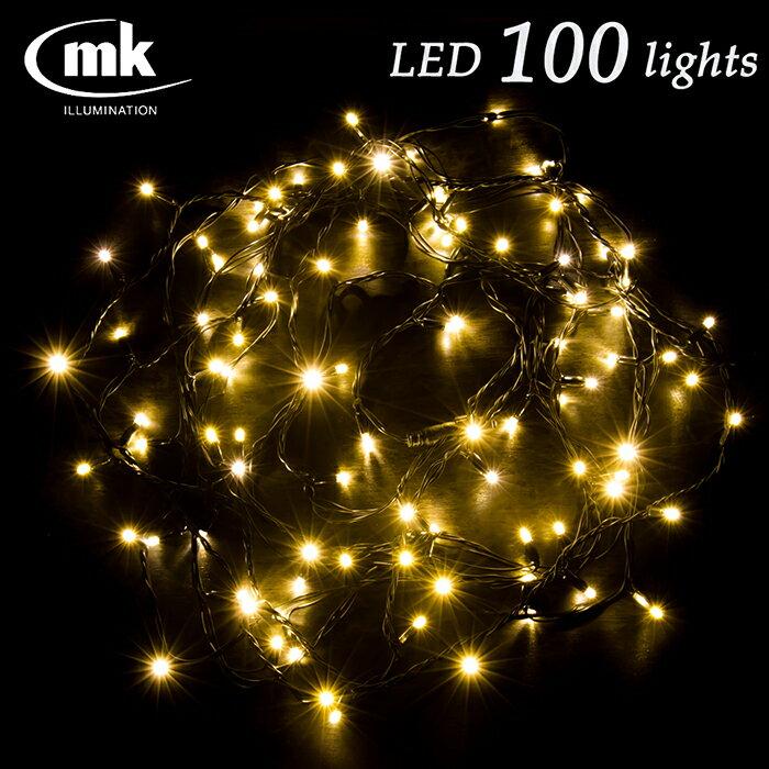 イルミネーションLEDライト 100球(電球色)基本セット【NEW(101C/NC21)】【クリスマスツリー・防水 屋外 電飾】【MK illumination】