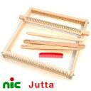 ニック社 ユッタ/jutta【ドイツ製の木製織り機】【織り方説明書付き】