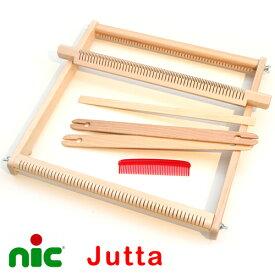 ユッタ/jutta【ドイツ製の木製織り機】【織り方説明書・DVD 付き】