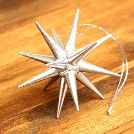 銀の星 立体(小)【ベツレヘムの星(ドイツ/Albin Preissler)】