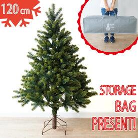 [ご予約] クリスマスツリー 120cm【収納バッグ付き】送料無料【RS GLOBAL TRADE】
