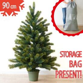 [ご予約] クリスマスツリー 90cm【収納バッグ付き】送料無料【RS GLOBAL TRADE】
