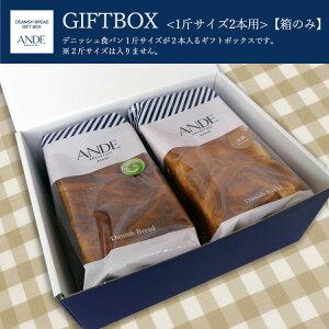 ANDEギフトボックス・ホワイト※箱のみ(1ローフ(1斤)サイズのデニッシュが2本入ります)[#987]