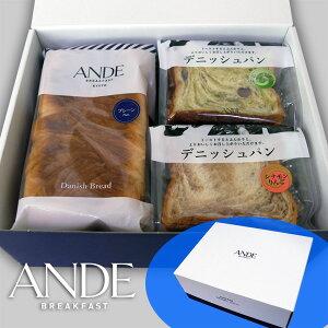 【送料無料ギフトセット:ボックス付き】プレーン1斤と抹茶大納言・シナモンりんご各ハーフサイズの3点セット デニッシュ食パン