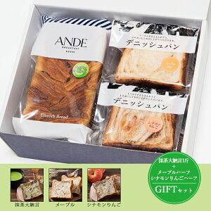 【送料無料ギフトセット:ボックス付き】抹茶大納言1斤とメープル・シナモンりんご各ハーフサイズの3点セット デニッシュ食パン