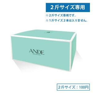 ギフトに!★2斤サイズ用化粧箱★※2斤サイズデニッシュパン専用の化粧箱となります。※1斤サイズ2本は入りません。※こちらの商品は箱のみです。デニッシュは入っておりません。