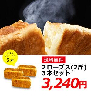 【送料無料】デニッシュ食パン「プレーン」2斤×3本セット!アンデの1番人気デニッシュパン【ギフト対応不可】