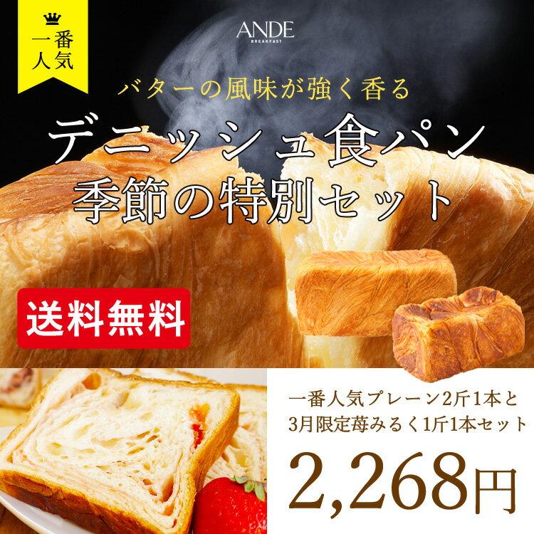【送料無料】プレーン2斤サイズと3月限定「苺みるく」1斤サイズ<2本セット>