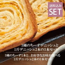【送料無料】京の贅沢3本セット・三種のちーずデニッシュ食パン1本と選べるデニッシュ食パン2本の3本セット