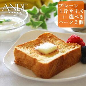 【送料無料】デニッシュ食パン プレーン 1斤サイズと ハーフサイズ4種から2個選べる3個セット