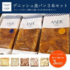 【デニッシュギフトセット:ボックス付き】プレーン1斤1本と、1斤5種から2本選べる<デニッシュ食パン 3本セット>