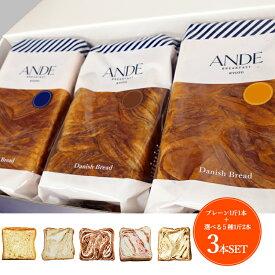 【送料無料ギフトセット:ボックス付き】プレーン1斤1本と、1斤5種から2本選べる<デニッシュ食パン 3本セット>、誕生日対応