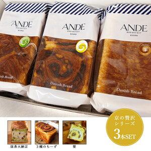 【デニッシュギフトセット:ボックス付き】『京の贅沢』シリーズ1斤3本セットデニッシュ食パン