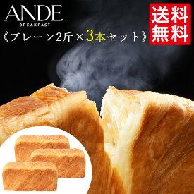 【送料無料】デニッシュ食パン「プレーン」2斤×3本セット!アンデの1番人気デニッシュパン