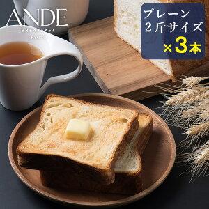 【送料無料】デニッシュ食パン プレーン 2斤サイズ ×3本セットアンデの1番人気デニッシュパン