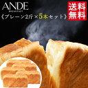 デニッシュ食パン プレーンデニッシュ2斤×5本セット