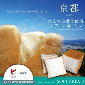 京都大文字山酵母使用ソフト食パン「大文字」 1斤