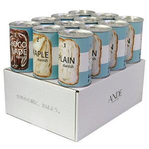 デニッシュ缶「3種(プレーン・メープル・ショコラーデ)」各4個 12缶セット デニッシュパンの缶詰