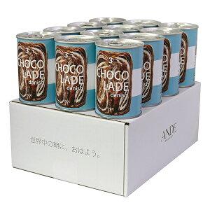デニッシュ缶「ショコラーデ」12缶セット デニッシュパンの缶詰