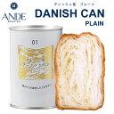 ふわふわで美味しい デニッシュパン 缶詰め。防災用の非常食にも最適!美味しいパンの缶づめです。『DANISH CAN 〜デニッシュ缶〜 /プレーン味(1缶)』[...
