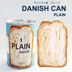 デニッシュ缶「プレーン」 デニッシュパンの缶詰