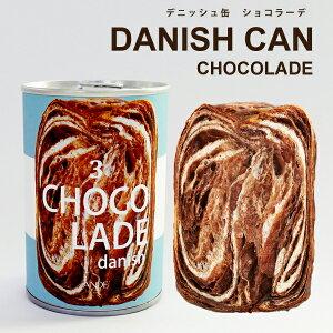 デニッシュ缶「ショコラーデ」 デニッシュパンの缶詰
