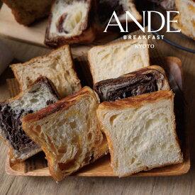 【送料無料】かわいいデミサイズのデニッシュ食パン6本セット