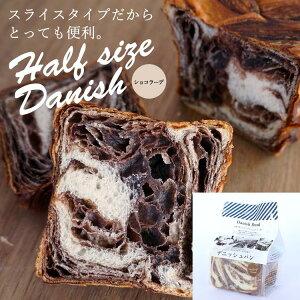 デニッシュ食パン ショコラーデデニッシュハーフサイズ<3枚切り>