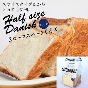 デニッシュ食パン プレーンデニッシュ2ローフハーフサイズ<4枚切り>
