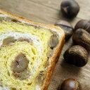 デニッシュ食パン 京の贅沢 栗のロールデニッシュ1斤