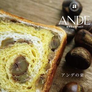 デニッシュ食パン 京の贅沢 栗のロールデニッシュ1ローフ(1斤)