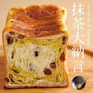 デニッシュ食パン 京の贅沢 抹茶大納言デニッシュ1ローフ(1斤)