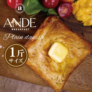 デニッシュ食パン プレーンデニッシュ1ローフ(1斤)