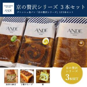 【デニッシュギフトセット:ボックス付き】『京の贅沢』シリーズ1ローフ(1斤)3本セットデニッシュ食パン