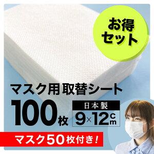 【国内即日発送】日本企業 国産マスク フィルターシート 100枚セット & PM2.5対応高機能 マスク 50枚付き