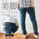 ♪♪♪【 フラップ ポケット デザイン カラーサルエルパンツ レディース サルエル