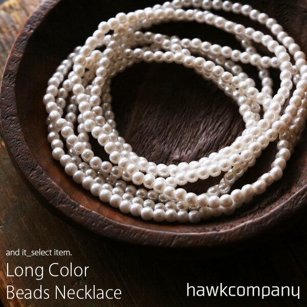【HAWK COMPANY/ホークカンパニー】h.k.c(エイチケーシー)ロングカラービーズネックレス【A】(レディース アクセサリー 小物 ネックレス ビーズ ホワイト 白 かわいい おしゃれ ギフト)