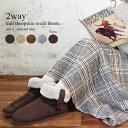 (ショートブーツ)2way裏ボアニット切替ムートンタッチブーツ【メール便不可】(冬物 冬 レディース ブーツ ボア あった…